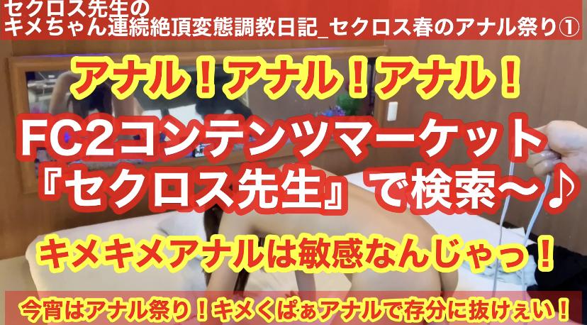 60作品突破記念作品!【日本中に顔と肛門晒します】春のアナル祭り_セクロス先生のキメちゃん連続絶頂変