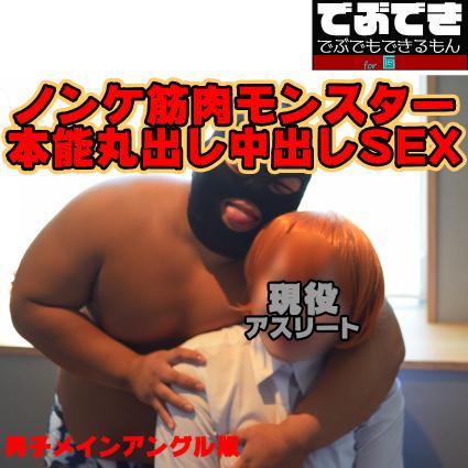 ノンケ筋肉モンスターが本能丸出し中出しSEX(デブ男優)