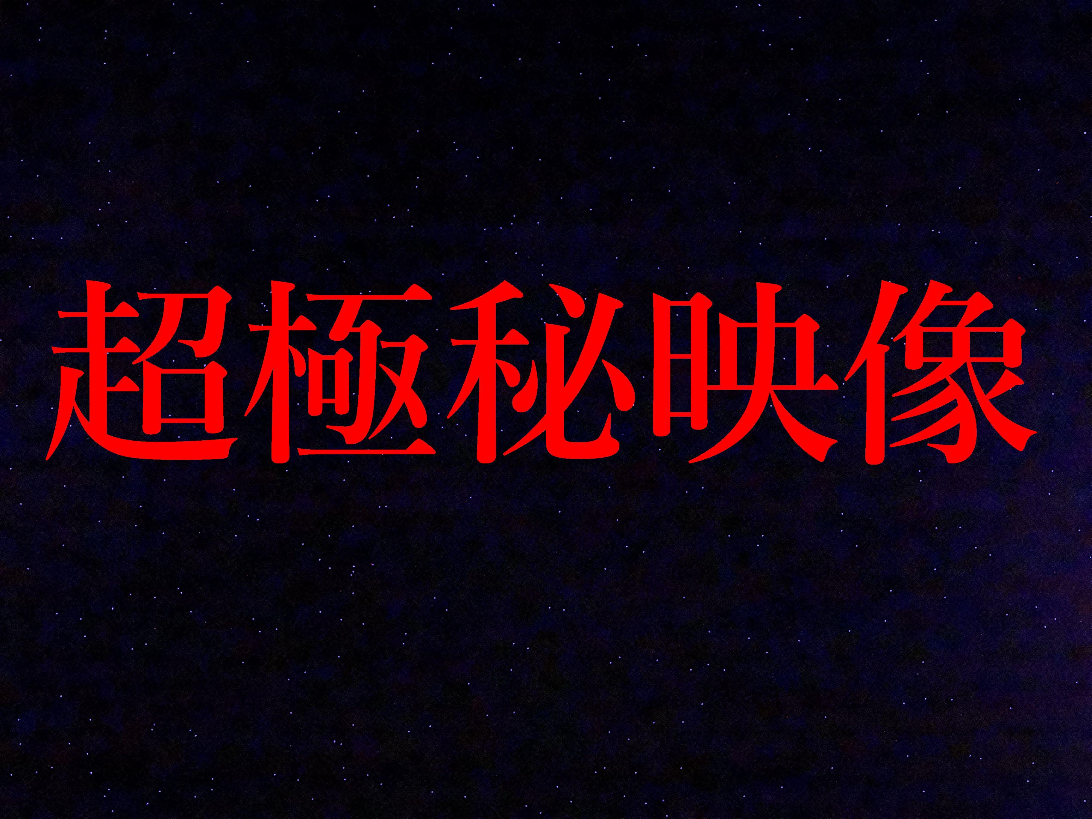 FC2 PPV 1694823 凍結復活★超極秘映像ファイル限定品★取り扱い注意★生粋のアイドルが犯した失態の映像130分★