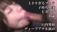 エロ人妻の上手すぎるフェラチオとディープアナル舐め素人個人撮影39