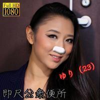 即尺公衆便所#10 ゆり(23)